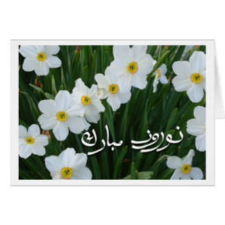 Norooz Blessings, Persian New Year Narcissus Greeting Card
