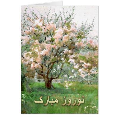 Happy persian new year card zazzle m4hsunfo