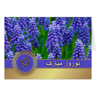 Nowruz Mubarak Persian New Year Customizable Cards