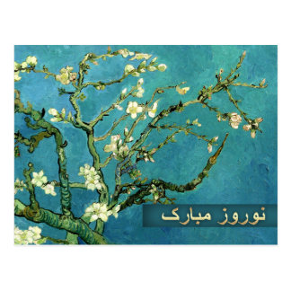 Nowruz Mubarak Persian New Year Postcards in Farsi