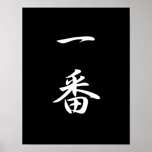 Hiragana Chart Large: Hiragana Artwork, Hiragana Art Prints, Posters & More
