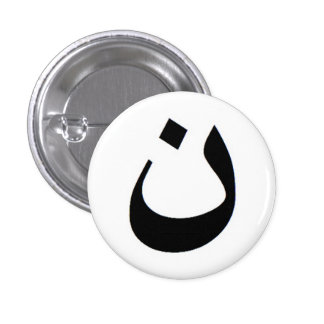 Nun - Stand with Iraqi Christians 3 Cm Round Badge