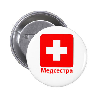 Nurse-Russian 6 Cm Round Badge