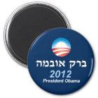 Obama 2012 Hebrew Magnet