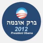 Obama 2012 Hebrew Sticker