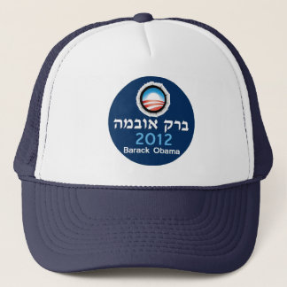 Obama Hebrew 2012 Hat