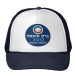 Obama Hebrew 2012 Hat