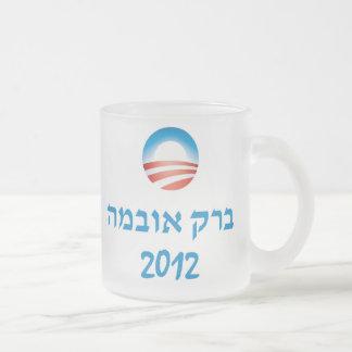 Obama Hebrew 2012 Coffee Mugs