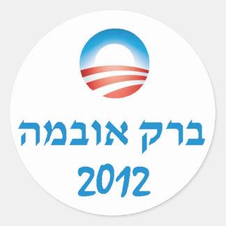 Obama Hebrew 2012 Sticker