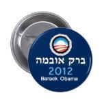 Obama Hebrew Button