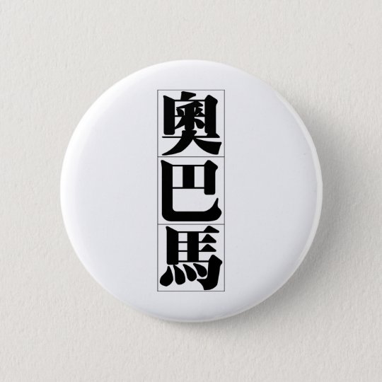 Obama in Chinese 6 Cm Round Badge