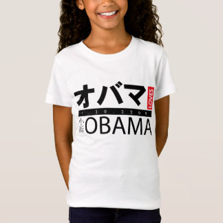 Obama Inauguration in Japanese Kids T-Shirt