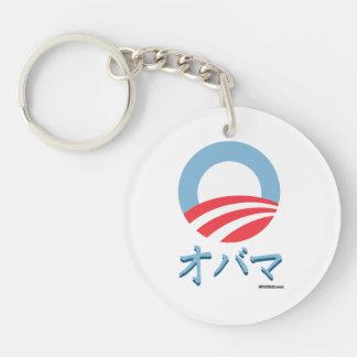 Obama O Double-Sided Round Acrylic Key Ring