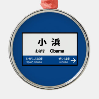 Obama Station, Railway sign, Japan Christmas Ornaments
