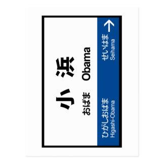 Obama Station, Railway sign, Japan Postcard