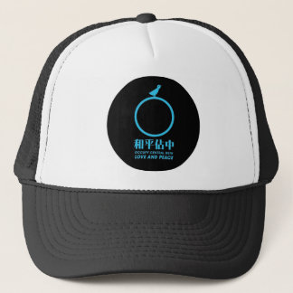 Occupy central Hong kong logo of peace. Trucker Hat