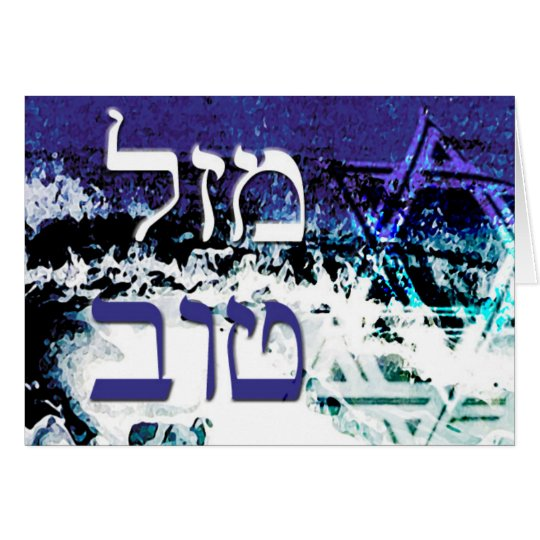ocean mazel tov star of david card