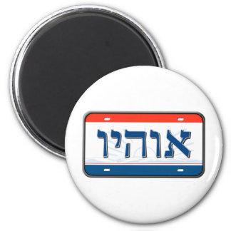 Ohio License Plate in Hebrew Magnet