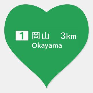 Okayama, Japan Road Sign Heart Sticker