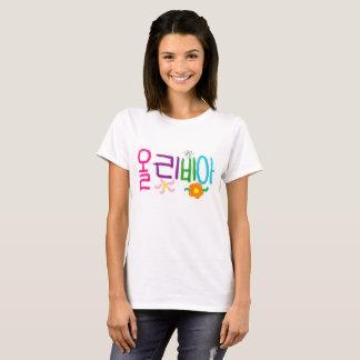 """Olivia"" in Korean T-Shirt"
