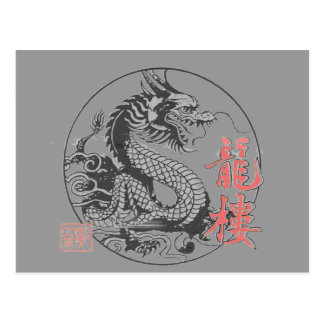 oriental dragon postcard