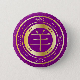 Oriental Year of the Goat Sheep Purple and Gold 6 Cm Round Badge