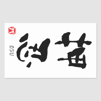 'Osu' KANJI (Budo terms) Rectangular Sticker