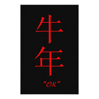 """""""Ox"""" Chinese astrology sign Customized Stationery"""