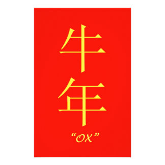 """""""Ox"""" Chinese astrology symbol Personalized Stationery"""
