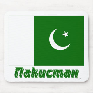 Pakistan Flag with name in Russian Mouse Pad