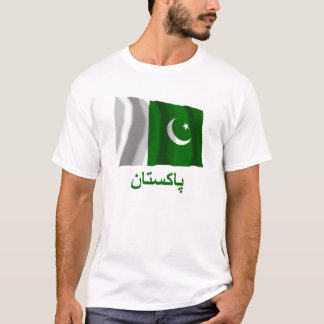 Pakistan Waving Flag with Name in Urdu T-Shirt