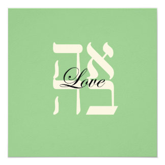 Pale Sage Love Jewish Hebrew Wedding Invitation