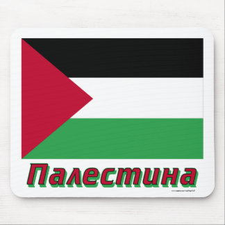 Palestine Flag with name in Russian Mouse Pad