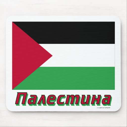 Palestine Flag with name in Russian Mousepads
