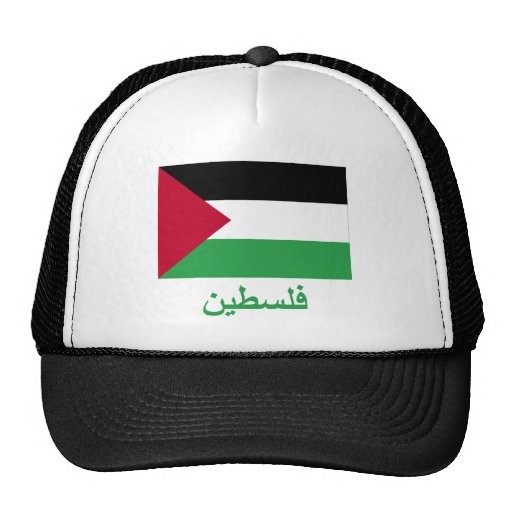 Palestinian Movement Flag with Name in Arabic Trucker Hat