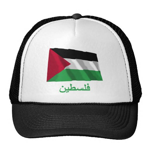Palestinian Movement Waving Flag with Name in Arab Trucker Hat