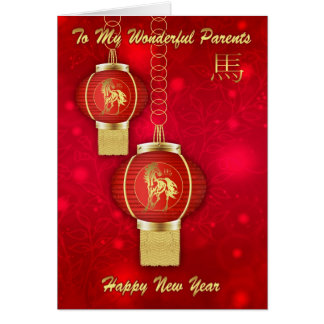 Parents Chinese New Year With Lanterns - Happy New Greeting Card
