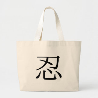 Patience (it is to become) canvas bags
