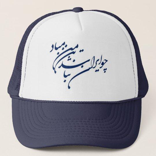 Patriotic Verse in Persian Calligraphy Trucker Hat