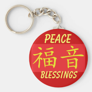 Peace & Blessings keychain
