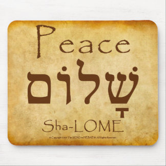 PEACE HEBREW MOUSEPAD
