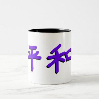 Peace in Japanese_Earthquake Relief Two-Tone Mug