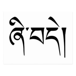 """Peace"" Tibetan Calligraphy Postcard"
