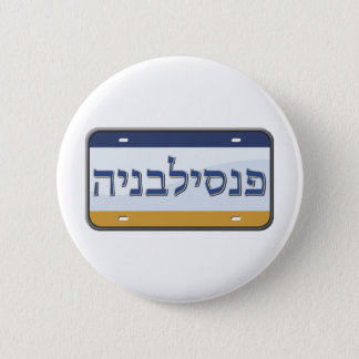 Pennsylvania License Plate in Hebrew 6 Cm Round Badge