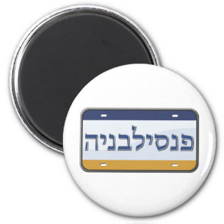 Pennsylvania License Plate in Hebrew 6 Cm Round Magnet