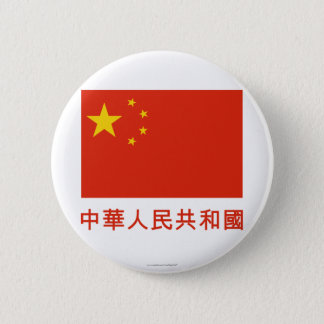 People's Rep of China Flag with Name in Chinese 6 Cm Round Badge