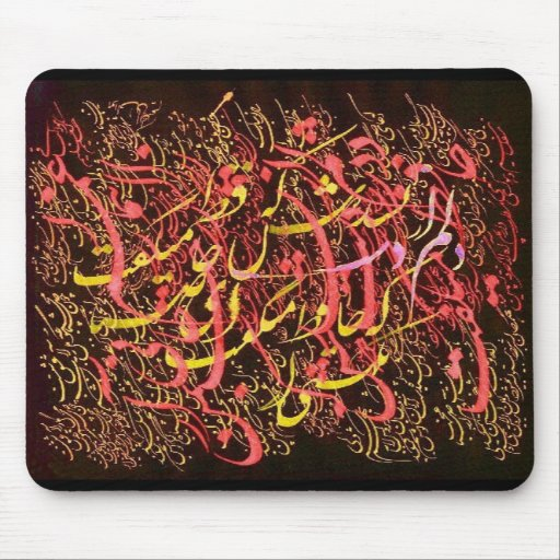 Persian Calligraphy Mouse Pad Zazzle