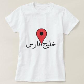 Persian Gulf in Persian T-Shirt