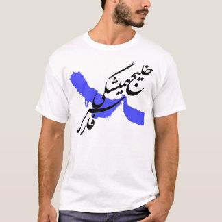 Persian Gulf, Patriotic Phrase T-Shirt