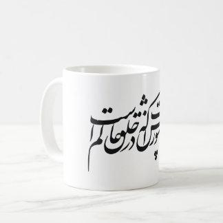 Persian Nastaliq style script Coffee Mug
